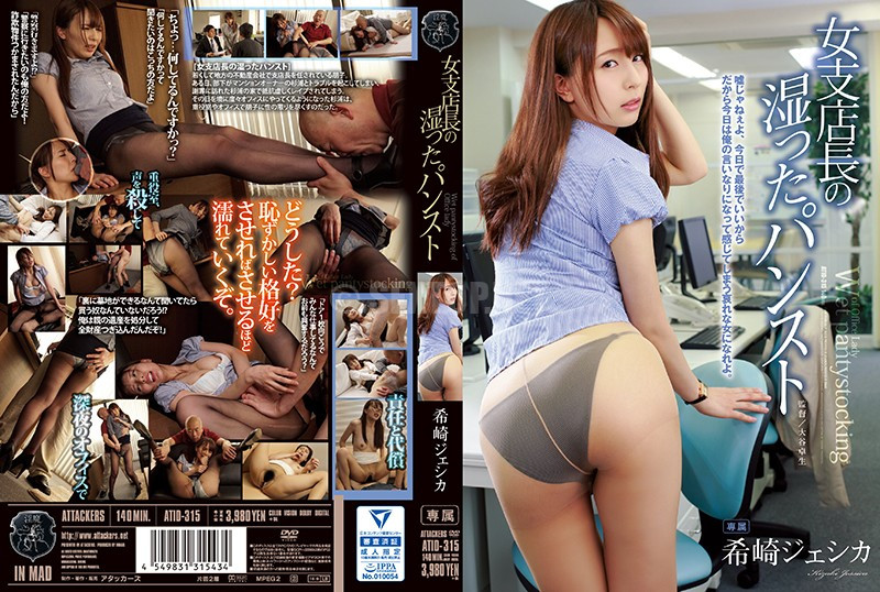 ATID-315 The Female Branch Manager's Musty Pantyhose Jessica Kizaki