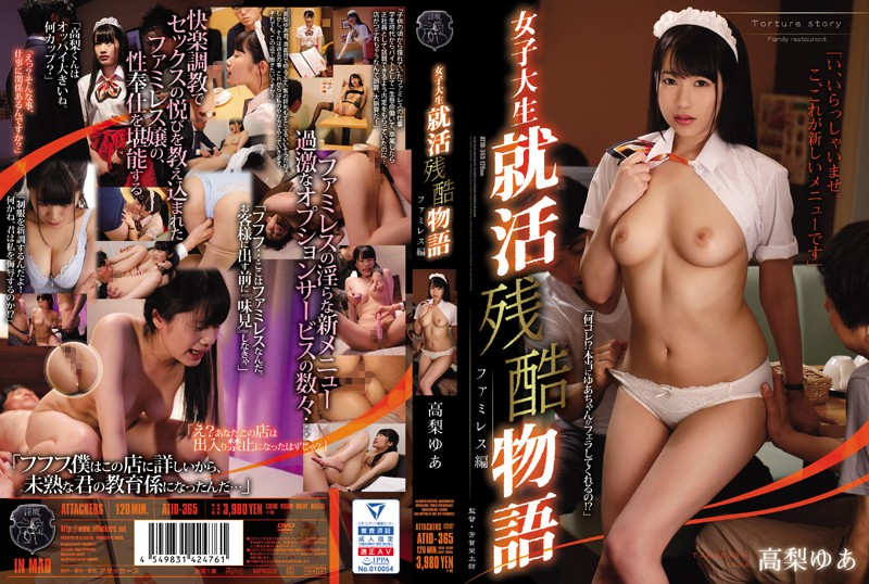 ATID-365 College Girl – Tales From The Hell Of Job-Hunting – Family Restaurant Edition – Yua Takanashi