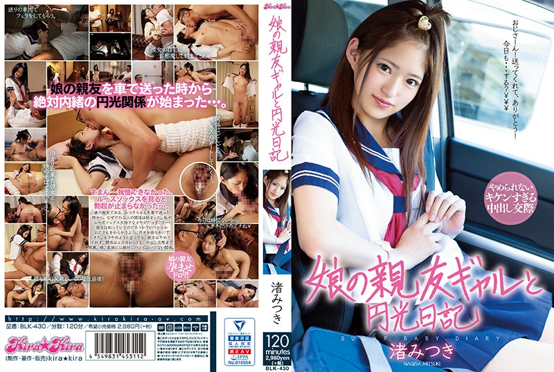 BLK-430 Compensated Dating With My Daughter's Gal Friend – Mitsuki Nagisa