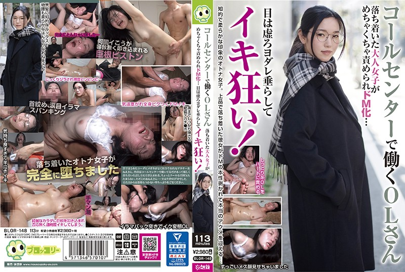 BLOR-148 An Office Lady Who Works At A Call Center This Cool And Calm Grown-Up Lady Is A Seriously Depraved Maso Bitch… She's Staring Out Into Space While Drooling With Cum Crazy Pleasure!