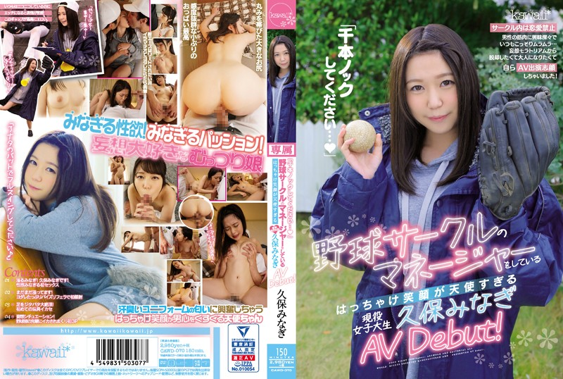 """CAWD-070 """"Please Do A Thousand Knocks …"""" Active Female College Student Kubo Minagi AV Debut, Who Is The Manager Of The Baseball Circle And Whose Smile Is Too Angelic!"""