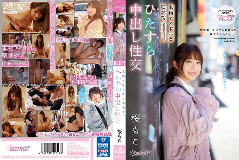 CAWD-072 Creampie Fucking With A Real Idol In A Sacred Place – Moko Sakura