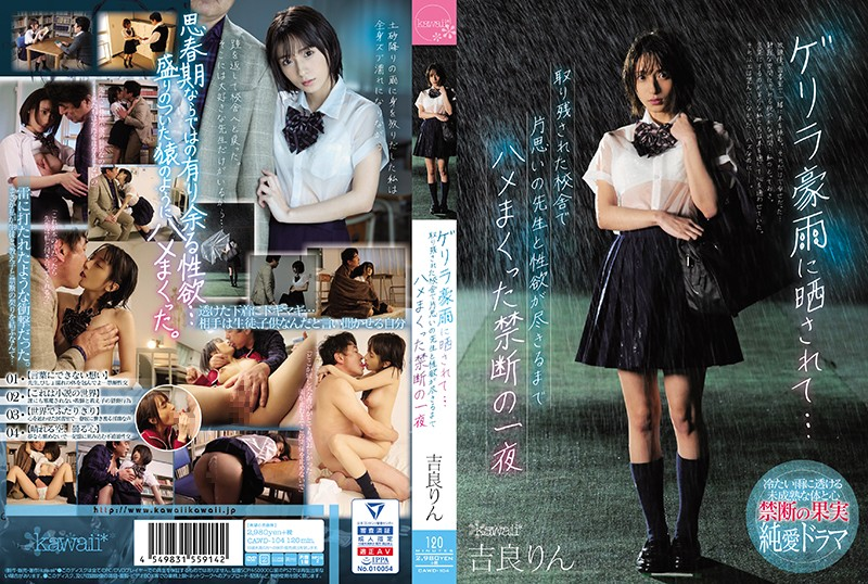 CAWD-104 Caught In A Sudden Storm, She Spends The Night At School Getting Fucked By Her Favorite Teacher – Rin Kira