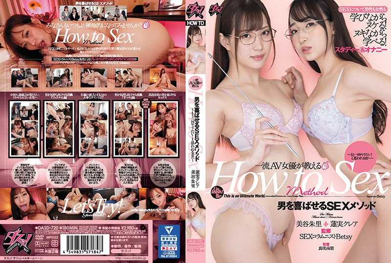 DASD-720 A First Class Adult Video Actress Teaches Her Sexual Method Of Pleasing Men – This Is For All Those Women Who Make Us Want To Fuck Them Again! – Akari Mitani Kurea Hasumi