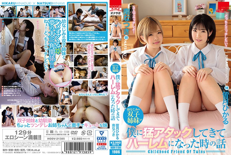 HODV-21385 My Childhood Friend's Twin Sisters Assault Me And Become My Harem