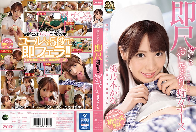 IPX-293 Use The Mobile Nurse Call Button To Cum In A Woman's Mouth Whenever You Want! The Perverted Nurse Who Loves Sucking Dicks, Kana Momonogi