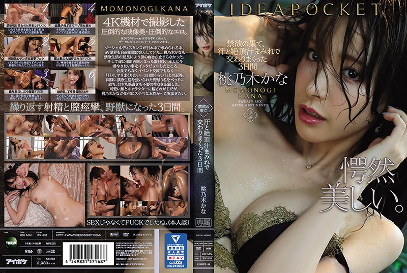 IPX-536 At The Ends Of Lust, After 3 Days Of Sweat And Orgasmic Fluid-Filled Sex Kana Momonogi