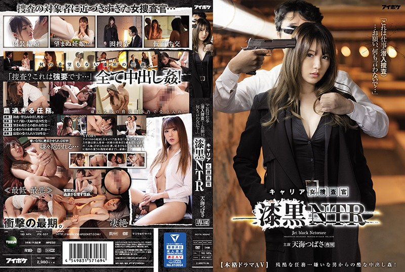 """IPX-537 """"I'm On A Job (An Undercover Investigation), So Please, Don't Tell Anyone…"""" A Career Female Detective A Pitch Black NTR Cruel Assignment… She Received Cruel Creampie Sex From A Man She Hated! Tsubasa Amami"""