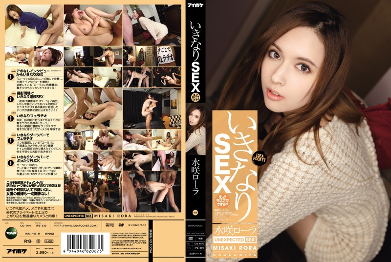 IPZ-339 You Want Sex? Right Here Right Now? Starring Lola Mizusaki.