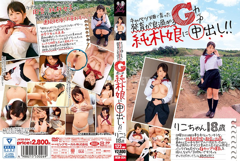 JKSR-354 This G-Cup Titty Naive Girl Grew Up On A Cabbage Farm And She's Still Growing! And We're Gonna Creampie Fuck Her!! Riko-chan 18 Years Old