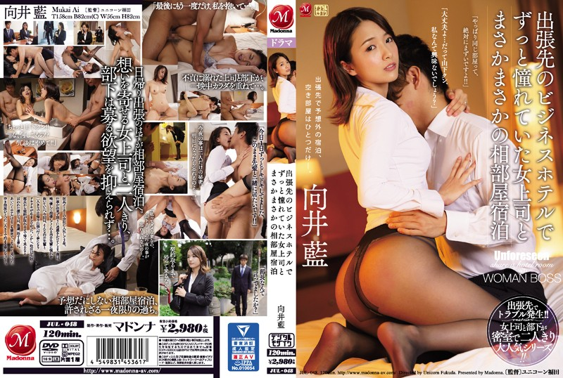 JUL-048 To My Surprise, I Was Put Into The Same Hotel Room With My Favorite Lady Boss During Our Business Trip Aoi Mukai