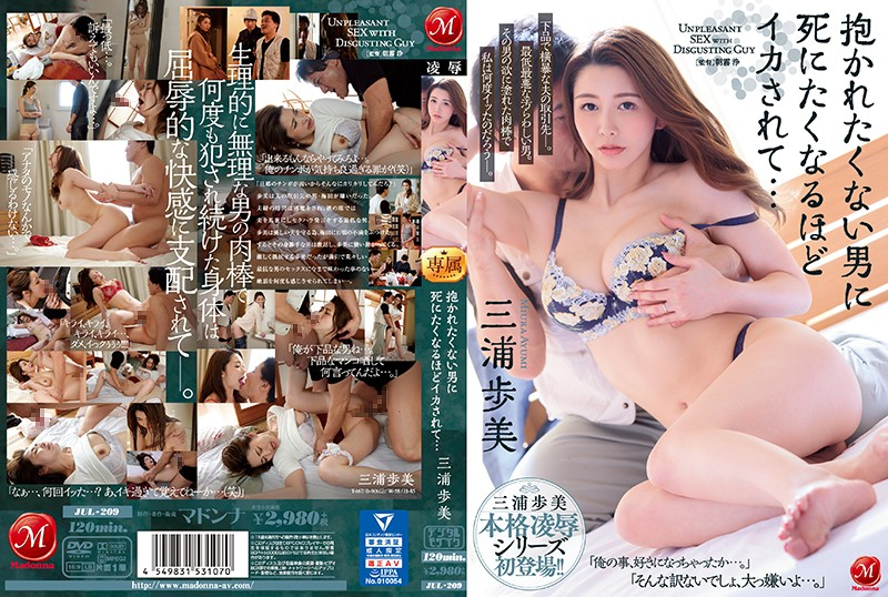 JUL-209 I'm Not Even Interested in Him, but He Made Me Cum a Million Times Ayumi Miura