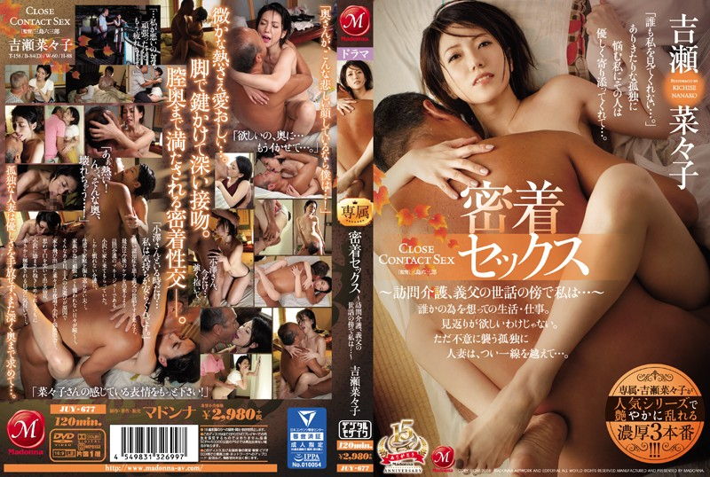 JUY-677 Hard And Tight Sex During A Home Visit Care Session
