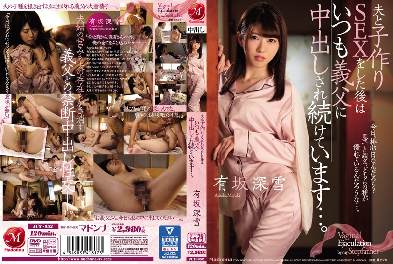 JUY-952 After I Have Babymaking Sex With My Husband, I Always Get Continuously Creampie Fucked By My Father-In-Law… Miyuki Arisaka