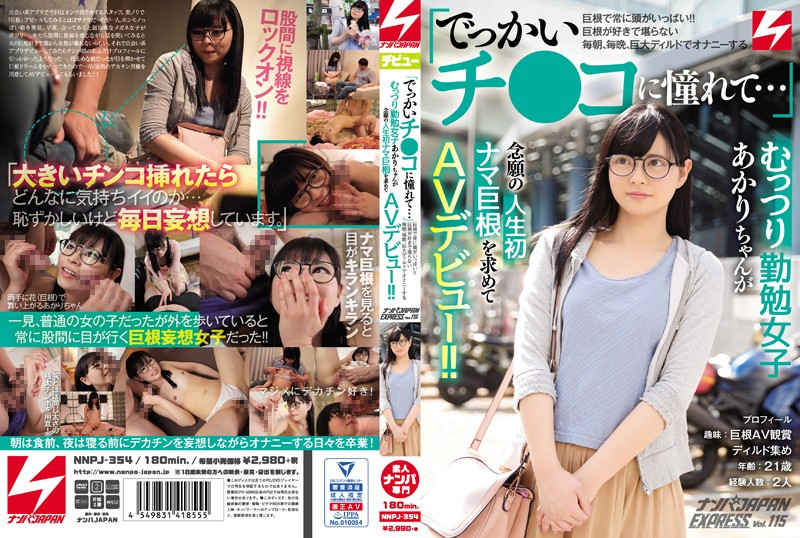 """NNPJ-354 """"I'm Craving A Huge Cock…"""" She Can't Get Her Mind Off Of Big Dicks! The Feeling Is So Overwhelming That She Spends Every Morning And Every Night Fucking Herself With A Huge Dildo! Akari-chan Makes Her Porno Debut To Finally Fulfill Her Desires! Vol.115"""