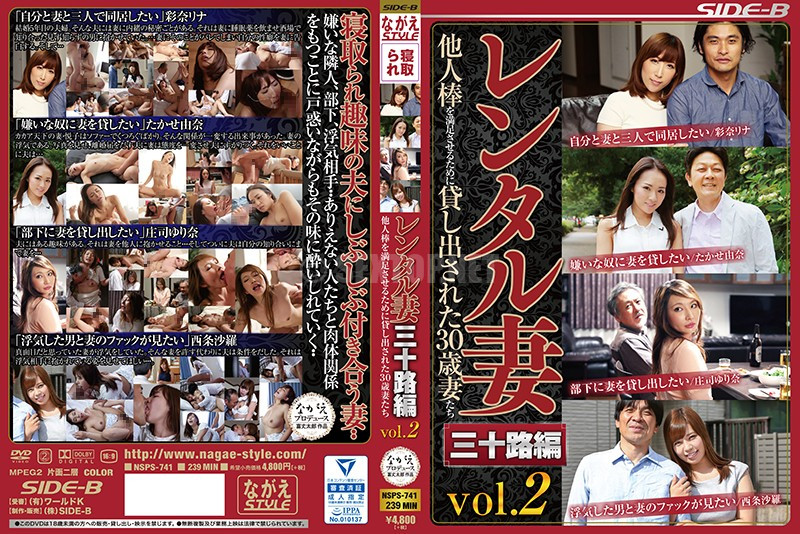 NSPS-741 Rental Wife, 30-Somethings Edition