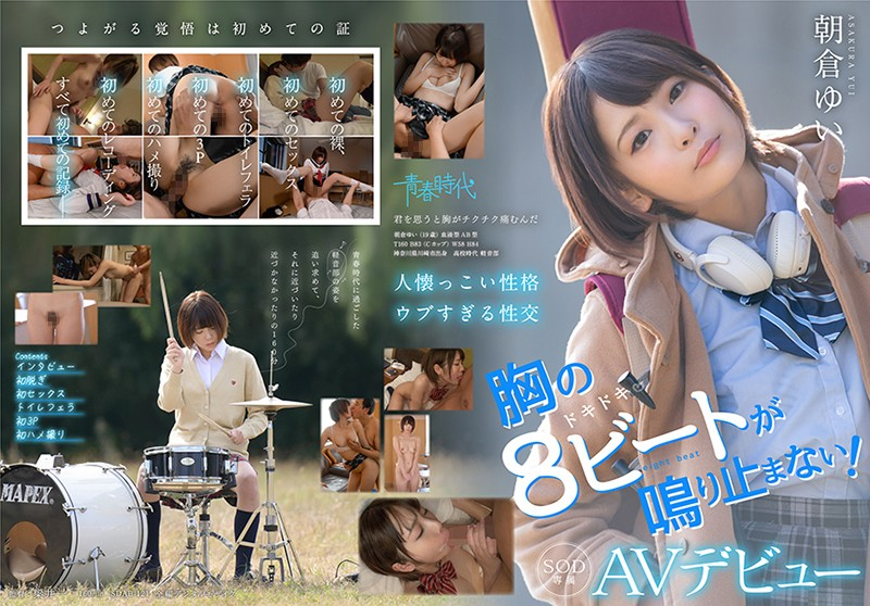 SDAB-121 The Beat Of My Heart Doesn't Stop! – Yui Asakura – SOD Exclusive Porno Debut