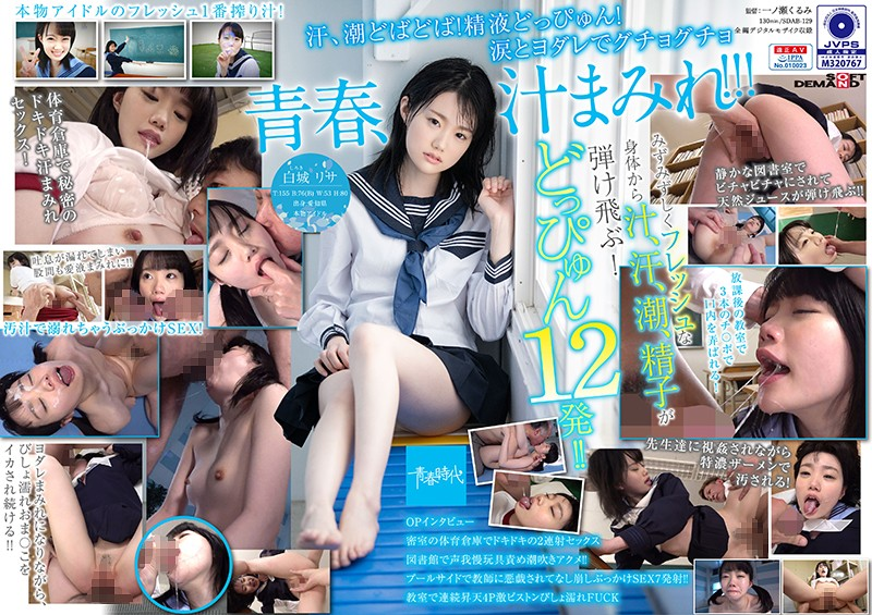 SDAB-129 Drenched In The Juices Of Youth Her Moist, Fresh Body Is Splattering Us With Sweat, Sweat, Squirts, And Semen! 12 Splattering Cum Shots!! A Real-Life Idol!! Risa Shiroki