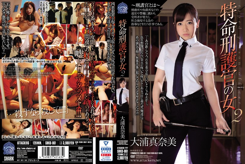 SHKD-861 Female Jail Officer On A Mission 2 Manami Oura