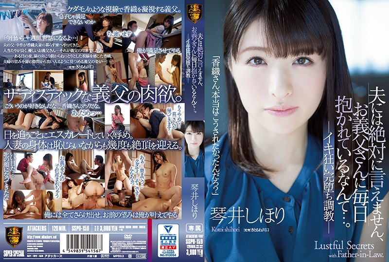 SSPD-159 I Could Never Ever Tell My Husband That I'm Being Fucked By My Father-In-Law Every Day… She's Getting Breaking In Training For A Cum Crazy Totally Fucked Life Shihori Kotoi