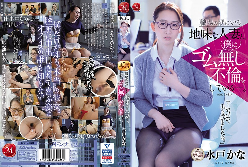 JUL-393 Bareback Adultery With The Shy Married Woman At My Workplace. Kana Mito