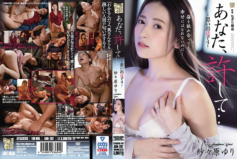 ADN-297 Please Forgive Me Dear… A Lost Girl's Memories 4 – Yuri Sasahara