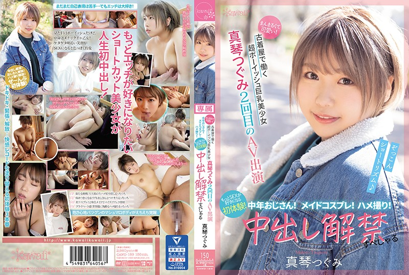 CAWD-189 Round And Cute! The 2nd AV Appearance With An Older Man Of Makoto Tsugumi, A Super Boyish Beautiful Girl With Big Tits Who Works At A Used Clothing Store! Maid Cosplay! POV! A First Experience That Will Make You Love Sex Even More! Creampies Unleashed Special