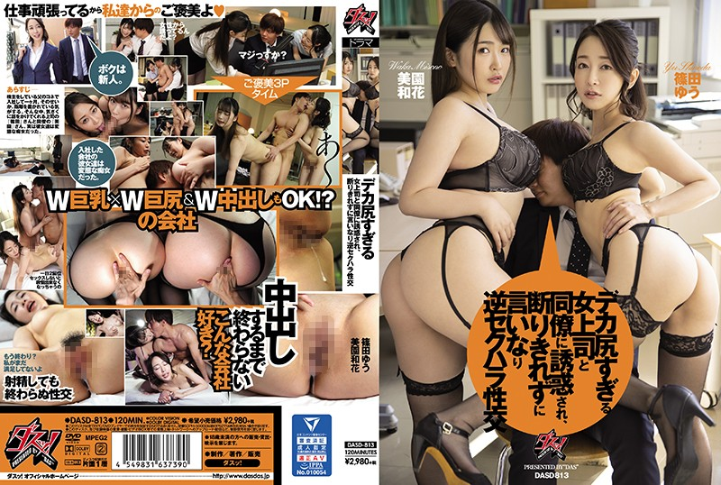 DASD-813 Big Booty Boss Tempted By Her Coworker Into Submissive Sex Waka Misono Yu Shinoda
