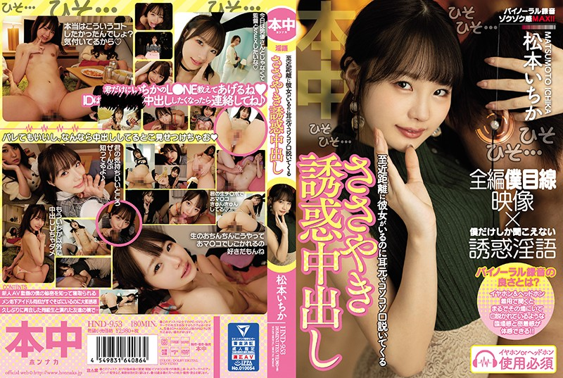 HND-953 Whispering Temptation: Whispering In My Ear And Tempting Me To Lewdness Even Though My Girlfriend Is Close By – Ichika Matsumoto