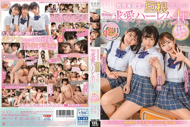 STARS-308 A School Girl Trio Who Hears That An Educational Trainee Is A Big Cock And Sets Up A Courtship Harem 4P Anywhere In The School