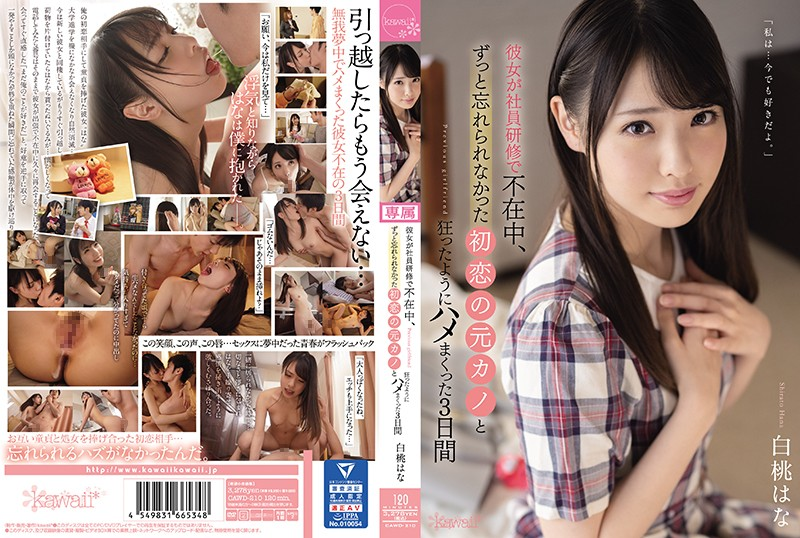 CAWD-210 While My Girlfriend Was Away On An Employee Seminar, I Met Up With My First Love, Whom I Could Never Forget, And We Had Mind-Blowing, Crazy Sex For 3 Days Straight Hana Shirato