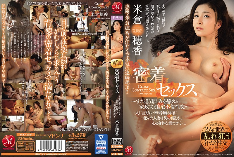 JUL-559 Exclusive Honoka Yonekura Is Getting Sweaty And Seriously Non-Stop Cumming!! Hard And Tight Sex – A Manly Housekeeper Consoles A Woman Mourning Her Failing Marriage With At-Home Adultery Sex –