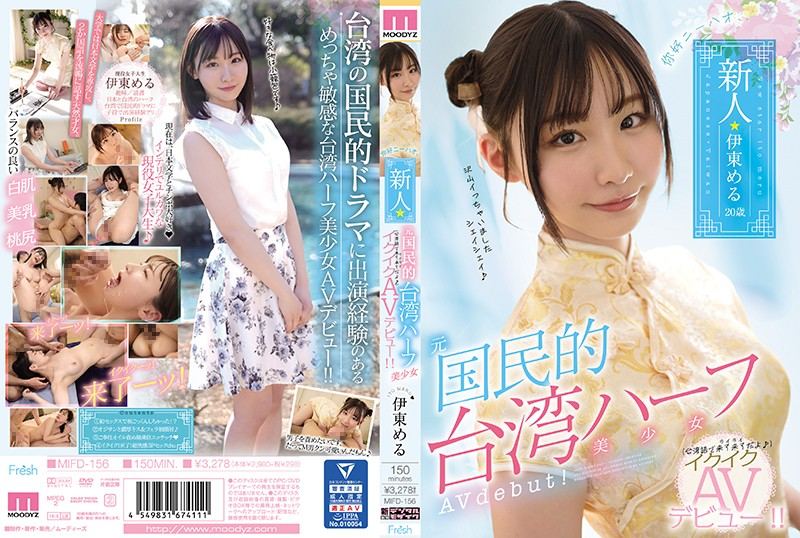 MIFD-156 Nihao, Amateur Half-Taiwanese Girl Makes Her Climax Porn Debut! Meru Ito