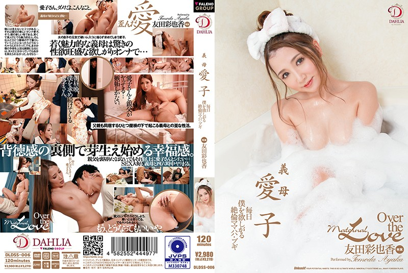 DLDSS-006 Step Mother Lover My Incredible Step Mom Craves Me Every Day Ayaka Tomoda