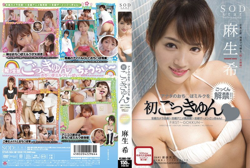 STAR-0364 With Special Scene, Drink Milk From Your Cock For The First Time Aso Nozomi