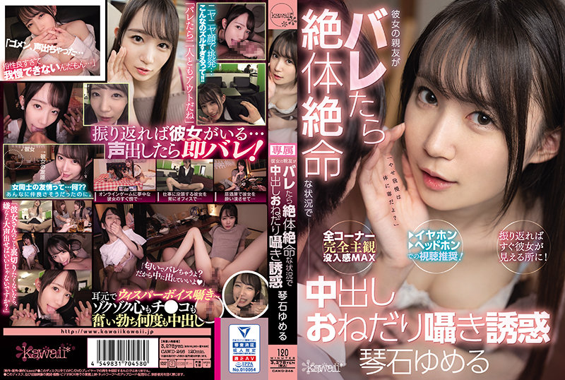 CAWD-246 If Her Best Friend Gets Caught, She Will Be Tempted To Get A Creampie To Get Out Of Her Desperate Situation – Yumeru Kotoishi