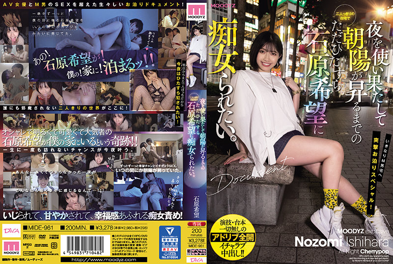 MIDE-961 I Just Want To Be Fucked By Nozomi Ishihara In Our Private Home Until The Sun Rises.