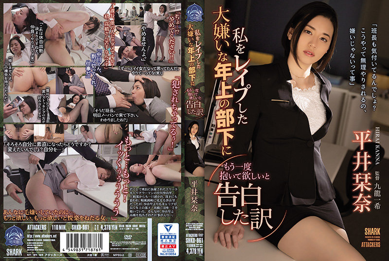 SHKD-961 The Reason I Told My Good For Nothing Older Employee To Hold Me One More Time, Kanna Hirai